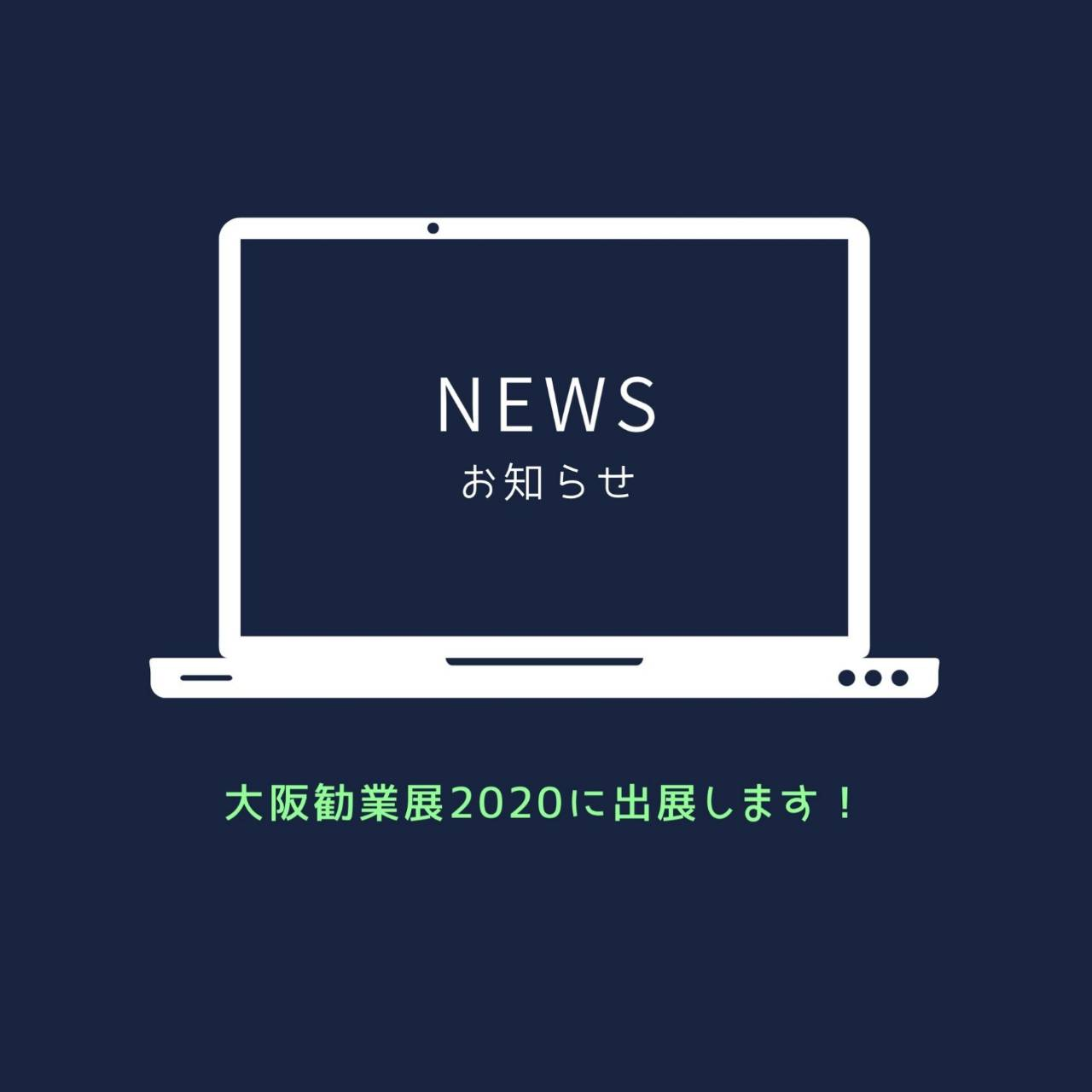 大阪勧業展2020@マイドームおおさか に出展します