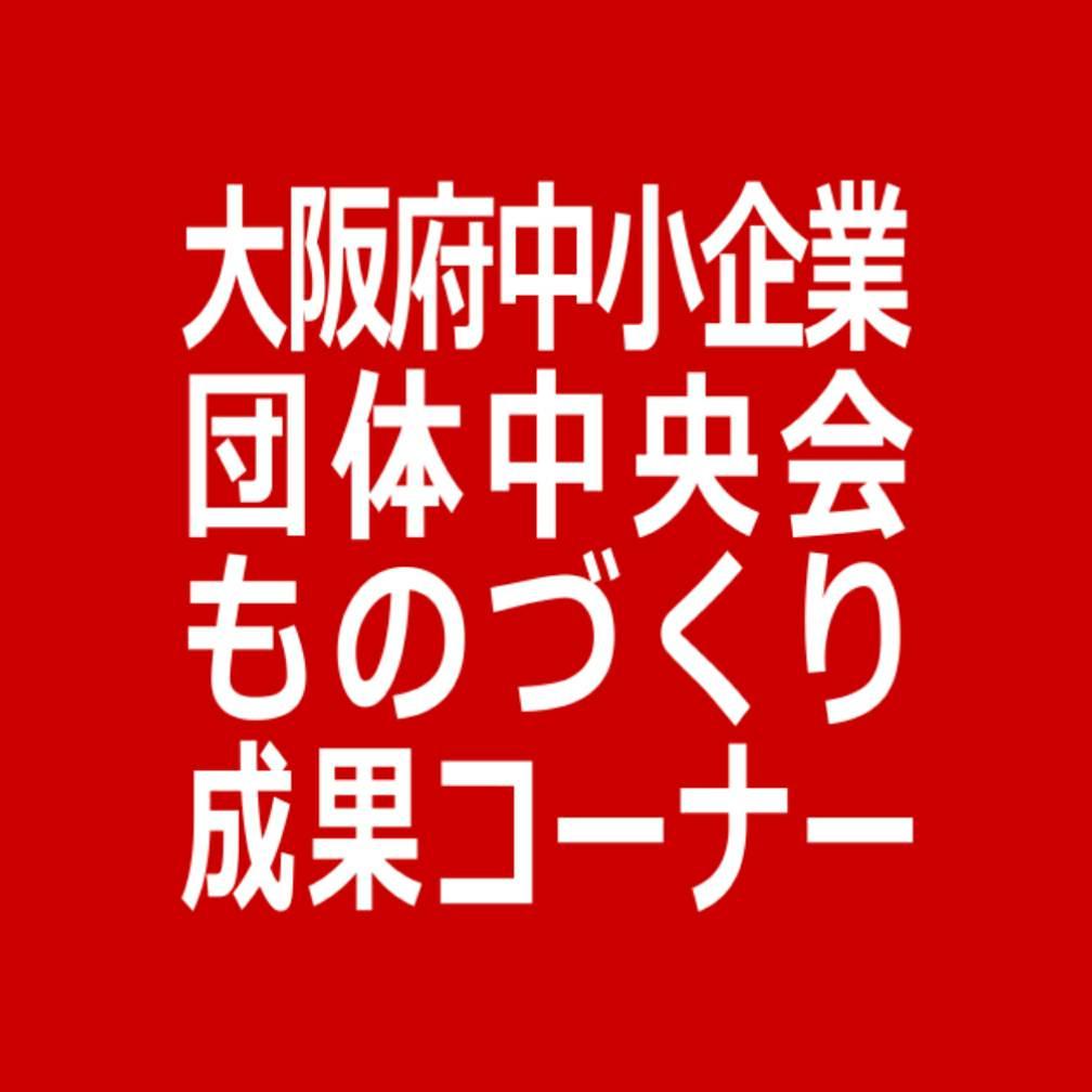 大阪府中小企業団体中央会ものづくり成果コーナー